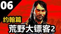 KO酷《荒野大镖客2》约翰篇06: 大叔的倒霉日 全剧情流程攻略解说 PS4游戏