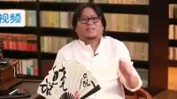 《晓说》高晓松: 小县城官二代在刘欢面前摆谱, 刘欢一句话, 他灰溜溜滚了
