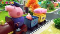 佩奇和猪爷爷开着小火车寻找彩泥蛋