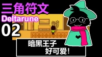 【Deltarune】三角符文 - 暗黑王子掐可爱【02】