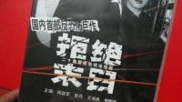 拒绝末日1-3集(高清DVD)绝版