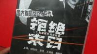 拒绝末日7-9集(高请DVD)绝版