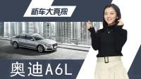 新车大真探,奥迪A6L距离涨价十万还有100天!