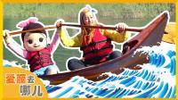 [爱丽去哪儿] 爱丽和小凯利的浪漫湖面划船之旅   爱丽去哪儿
