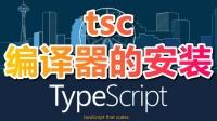 02★TypeScript入门与理解★tsc编译器的安装