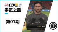 """【一球】FIFA19 零氪之路 #1 """"你说说"""""""