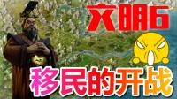 #02★文明6★迭起兴衰之中国★移民的开战