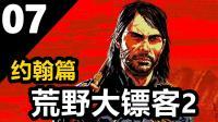 KO酷《荒野大镖客2》约翰篇07: 勾画未来 全攻略剧情流程解说 PS4游戏