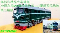 【非专业模型测评】海达尔火车模型——全铜制做东风DF4B内燃机车 #1371上局合段 货运墨绿西瓜涂装 做工优秀