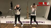 桥本环奈&清野菜名《我是大哥大》片头曲舞蹈练习