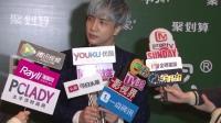 薛之谦接受媒体群访全是迷妹记者 全场高能逗逼不断!