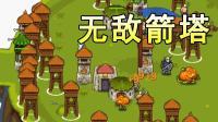【逍遥小枫】箭塔流, 防御人山人海的敌人! | 环形帝国 #8