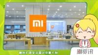 小米将在伦敦开首家授权店 | 华为落选韩国电信5G服务