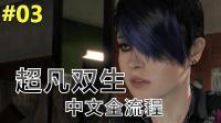 秋叶【超凡双生】中文全流程03 叛逆少女