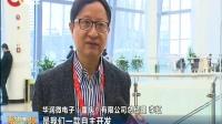 """两款重庆造集成电路产品入选""""中国芯""""名单 重庆新闻联播 20181109"""