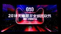 2018天猫双11狂欢晚会节目单曝光 阵容强大