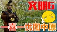 #03★文明6★迭起兴衰之中国★一喜一忧图中原