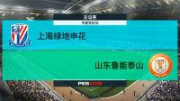 【实况足球】2018中超模拟比赛, 上海绿地申花 VS 山东鲁能, 佩莱连续进了三球