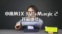 荣耀Magic2 VS 小米MIX 3开箱体验,看看谁的颜值更高