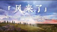 爱否科技2018秋季新品发布会