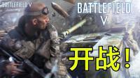 开战了! 小命【战地5】(XBOX ONE)多人游戏第1期