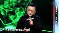 王刚脱口秀: 有键盘侠, 就有张绍刚, 那我就不怕了!