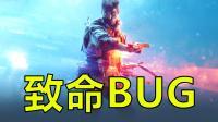 【战地5】XBOX ONE单人剧情致命BUG(英语中字)
