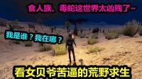【开心又又】七日杀荒野求生短视频01看女贝爷最苦逼的搞笑荒野求生~7DaysToDie