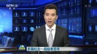 中国发展 世界机遇 央视新闻联播2018 20181111 高清版