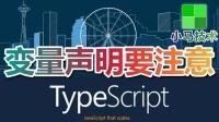 04★TypeScript入门与理解★变量声明要注意