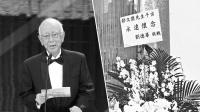 头条:邹文怀家祭低调进行 刘德华送花牌遭殡仪馆拒收