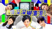 【淮秀帮】沙雕巨制: 倒放《情深深雨蒙蒙》!