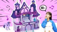 小马宝莉紫悦带新生参观友谊学校玩具故事