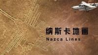 世界未解之谜之纳斯卡巨型地画