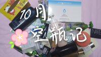 【sunny】10月空瓶记|超大空瓶记分享|吃化妆品怪来了!