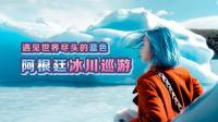 阿根廷世界尽头冰川大巡游