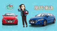 """购车我帮你现代领动,韩国人造的""""卡罗拉"""""""