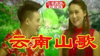 云南山歌搞笑对唱: 憨货遇着傻妹妹, 太搞笑了