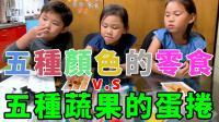 五种颜色的零食 VS 五种蔬果的蛋卷 玩具开箱一起玩玩具Sunny Yummy Kids TOYs