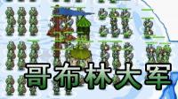 【逍遥小枫】青蛙食人族, 哥布林大军掠夺的威力! | 环形帝国 #10