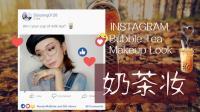 「西西」冬日奶茶妆 Instagram Bubble tea makeup look