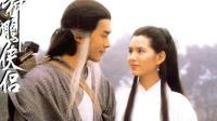 《神雕侠侣》主题曲《归去来》经典再现,古天乐李若彤演绎凄美爱情故事