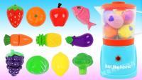 美味果蔬魔力变身魔法蛋? 魔法料理机新创意, 视频教程送给你