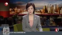 """澳""""草莓藏针""""案最新进展:一女性嫌疑人被捕 东方新闻 20181112 高清版"""