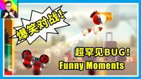 ★CATS★超罕见超有趣的BUG! 观众投稿爆笑对战集锦! ★06★喵星大作战