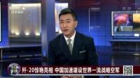 歼-20惊艳亮相 中国加速建设世界一流战略空军 今日关注2017 20181112 高清版
