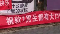 清华男生节横幅,网友:没点文化横幅都看不懂