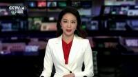 中国新闻4:00 中国新闻2017 20181113 高清版