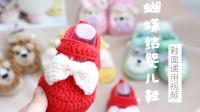 【K008】knits乐编—蝴蝶结婴儿鞋(鞋面鞋帮通用部分)编织教学视频
