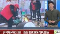 河南:乡村爆米花大赛 百台老式爆米花机登场 超级新闻场 20181113 超清版